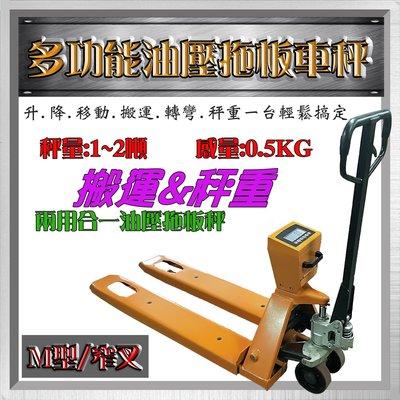 電子秤 磅秤 KW(窄) 油壓拖板秤 ...