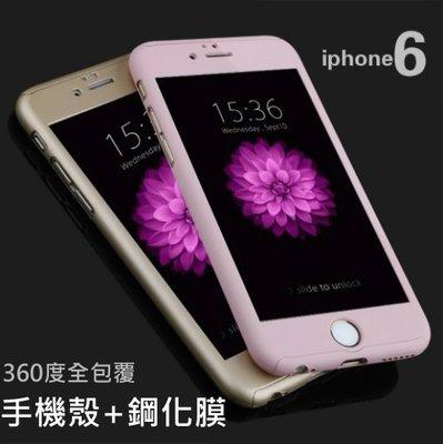 360度全包覆手機殼+鋼化膜 iPhone 6 6s Plus 完美 保護套 4.7 5.5