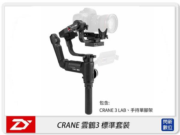 ☆閃新☆Zhiyun 智雲 Crane 3 Lab 雲鶴 3 三軸穩定器 標準套裝(公司貨)