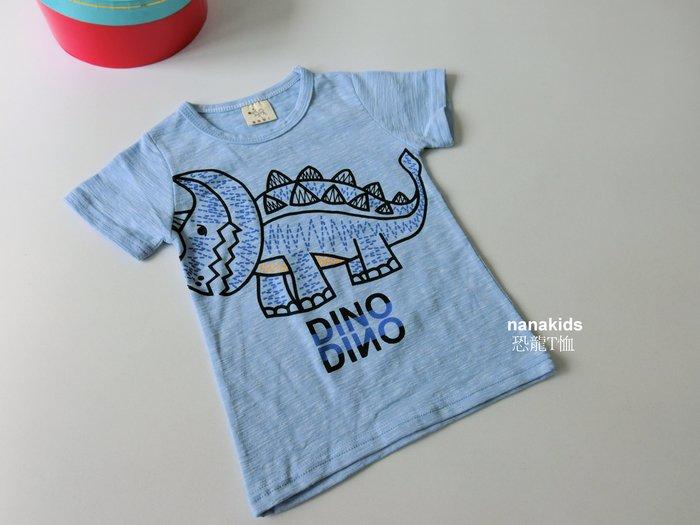 出清夏日款。男童裝。可愛恐龍竹節棉T恤 短袖T恤 台灣製MIT(藍色)現貨~nanakids娜娜童櫥