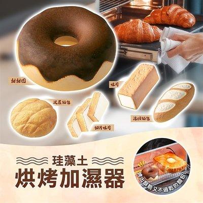 日本HONESTY   烤麵包用 珪藻土加濕塊
