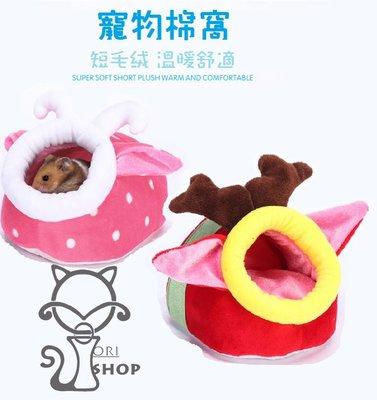[Ori Shop] -倉鼠 睡窩 保暖窩 造型保暖窩 寵物鼠 三線鼠 楓葉鼠 銀狐 布丁鼠 天竺鼠 倉鼠床
