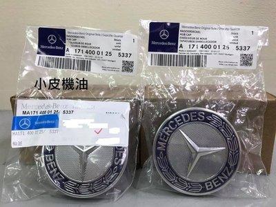 【小皮機油】公司貨 全新 Benz 賓士 原廠 輪圈 中心蓋 標配版 藍色 A B C E CLA GLA GLC ML