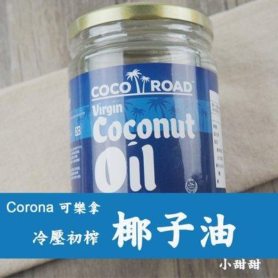 可樂拿 Corona 原味冷壓初榨椰子油500ml ((限宅配))  防彈咖啡 生酮飲食 小甜甜食品