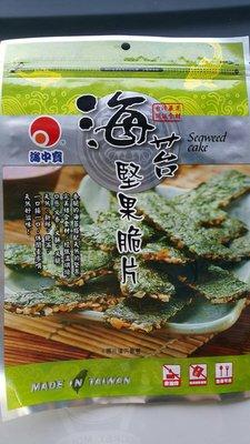 海苔堅果脆片-買五送一!合計6包專用下標賣場-台灣製造-素食可食
