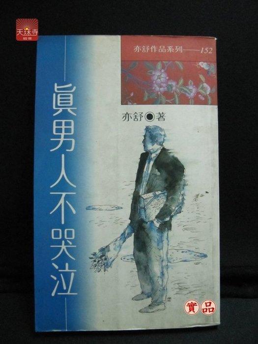 《真男人不哭泣》ISBN:9578124643│林白│袁圓│七成新,如要寄送 + 65元運費