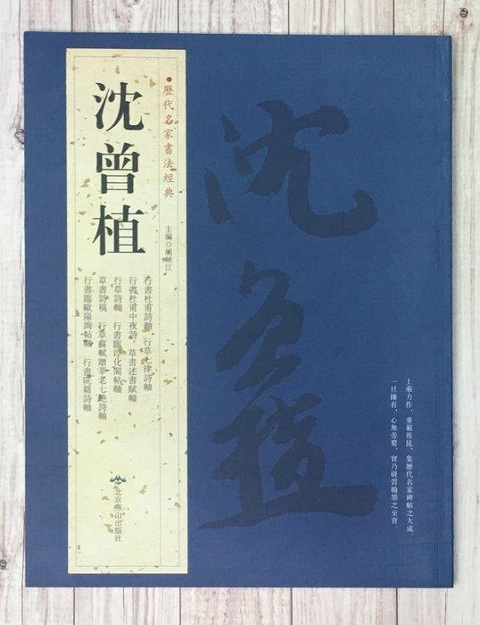 正大筆莊~『歷代名家書法經典 沈曾植』字帖 書法 北京燕山出版