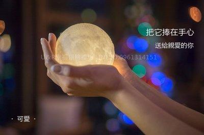 月球燈 月亮溫暖 小夜燈 求婚道具 告白道具 生日禮物 情人節 客製化 創意 聖誕節 送男友 送女友 特別 結婚周年