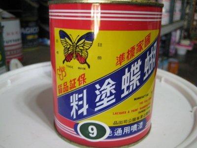 【振通油漆公司】蝴蝶牌通用噴漆 公會指定紅豆色 1加崙裝(3.78公升) 網路特惠價