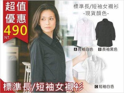 標準款長短袖女襯衫☆餐飲咖啡廳☆商務襯衫☆2色B1