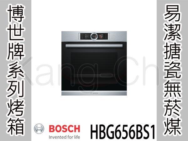 【康廚網】博世BOSCH進口-HBG656BS1☆60CM☆4D熱風嵌入式烤箱☆14種模式烘烤設定☆免運費