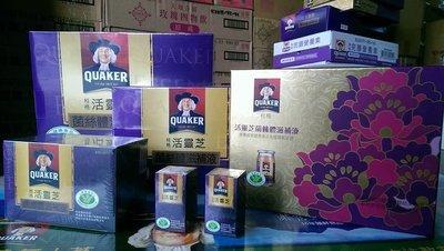 附發票- 桂格活靈芝滋補液 60ml(單瓶紙盒裝,6瓶裝,18瓶禮盒裝,30瓶禮盒)每瓶特價$45元,需貨到付款另+30