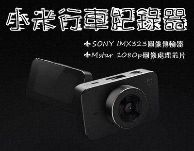 @板橋賣場@2018年最新款 小米行車紀錄器 清晰 高畫質 可連接 WIFI 高清大廣角 夜視 螢幕觸控 app記錄遙控