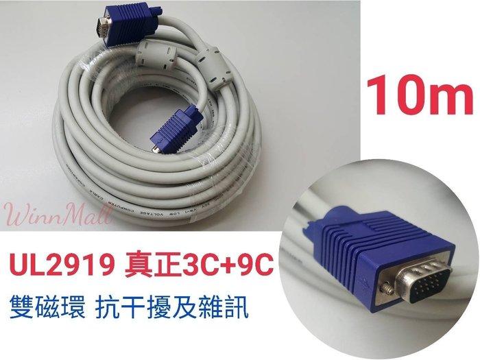 【WinnMall】真正工程級VGA線材 UL2919 3C+9C 公公 10米 未稅
