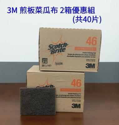 2盒優惠組(免運),3M百利煎板專用菜瓜布#46(高溫菜瓜布)抗熱性佳,共40片