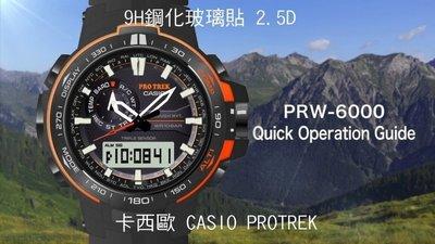--庫米--卡西歐 PROTREK PRW-6000 鋼化玻璃貼 硬度 高硬度 高清晰 高透光 9H 台南市