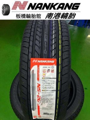 【板橋輪胎館】南港輪胎 NS-20 185/45/15 SOLIO
