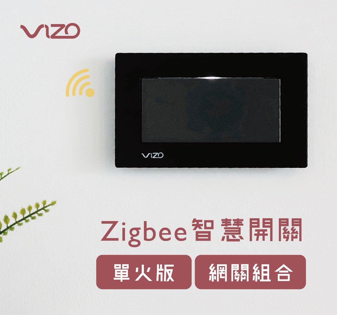 搭配網關組合更優惠 [單按鍵開關]尊爵黑 VIZO Zigbee單火線版智慧開關
