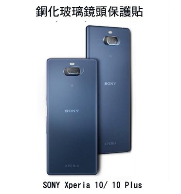 *Phone寶*SONY Xperia 10/ 10 Plus 鏡頭玻璃貼 鏡頭貼 2.5D 硬度9H