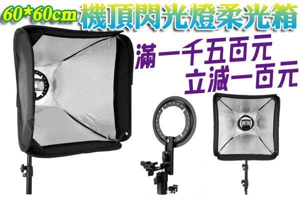 番屋~60*60cm 機頂閃光燈柔光箱 柔光布 卡盤 攝影棚 相機手機拍攝 器材 送便攜包