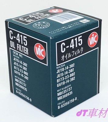 dT車材 高雄可面交-VIC 機油芯(C-415)-本田 喜美9代 CIVIC 9代 1.8 12年後款 機油濾清器 高雄市