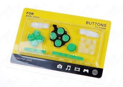 PSP3000 3007副廠按鍵組 蘋果綠【台中恐龍電玩】