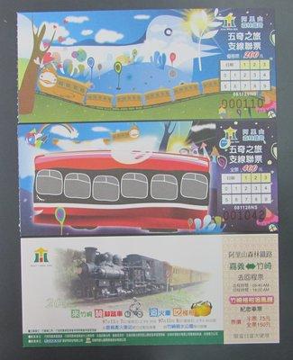 st136,台灣鐵路局,阿里山森林鐵路通車慶典紀念車票 (面值1200元),5全。