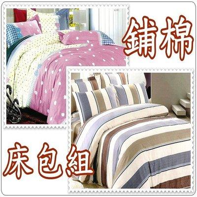 鋪棉床包組 新科技柔軟磨毛布料雙人四件式全鋪棉兩用被套床包組/鋪棉被套+鋪棉床包+枕頭套x2 ☆全方位寢具☆