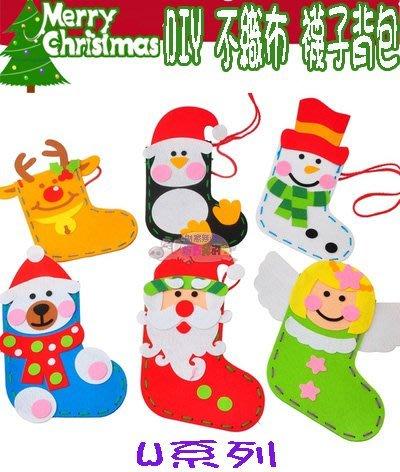 ♥粉紅豬的店♥聖誕節 耶誕節 不織布 手作 DIY 耶誕襪 包包 材料包 聖誕襪 親子 活動 雪人 麋鹿 老人-現預W