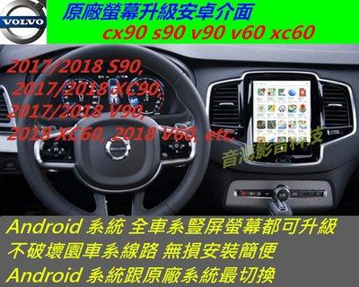 volvo xc90 v90 s60 xc60 s90安卓界面 安卓系統 主機 音響 USB 數位 導航 Android