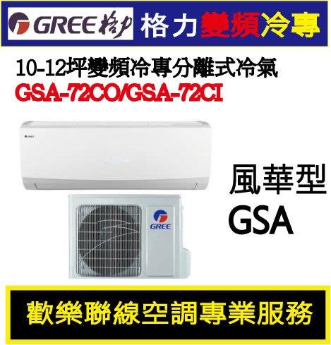 『免費線上估價到府估價』GREE格力10-12坪變頻冷專分離式冷氣GSA-72CO/GSA-72CI