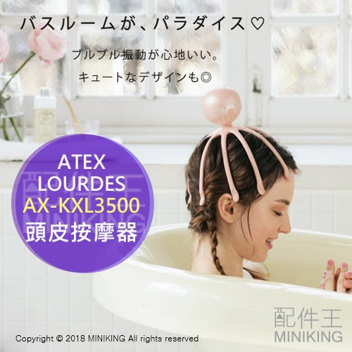 【配件王】日本代購 ATEX LOURDES AX-KXL3500 章魚外星人 電動頭皮按摩器 舒壓 音波震動 防水