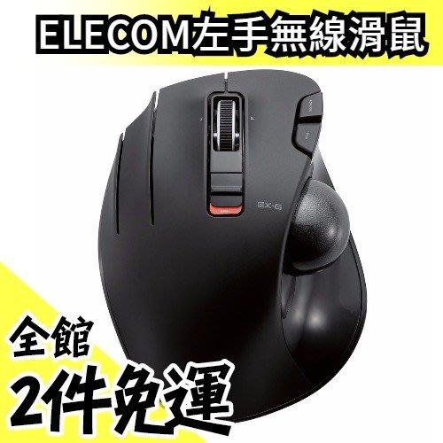 空運 日本 ELECOM M-XT4DR 左手專用 光學軌跡六鍵式無線滑鼠 電腦族 上班族 生日新年禮物【水貨碼頭】