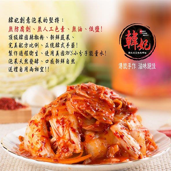 席捲全台無敵美食~♚韓妃創意泡菜♚ 傳統韓式手作~天然發酵~新鮮好滋味❤ 開幕大放送滿1300免運費❤