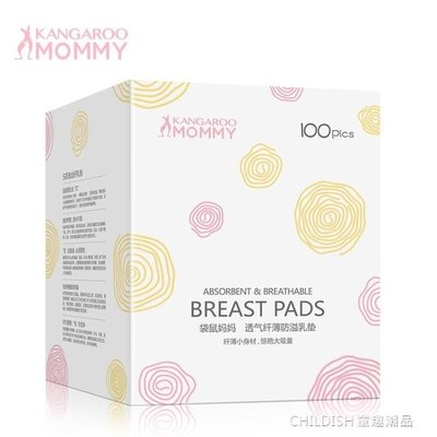 防溢乳墊 一次性奶墊防溢防漏 纖薄透氣防溢乳貼100片