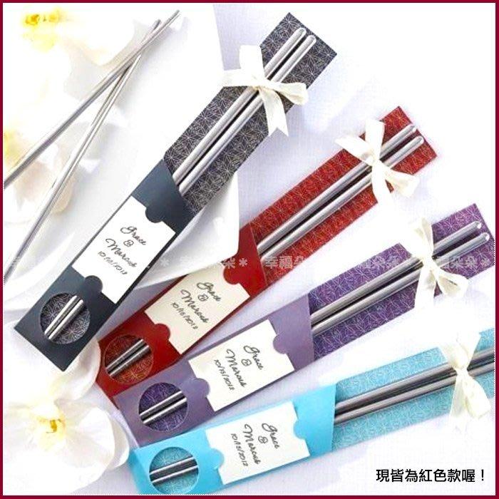 婚禮週邊-【不鏽鋼筷子(喜筷)-皆為紅色背卡】-送客禮/姊妹禮/筷子架/二次進場/探房結禮禮物/幸福朵朵婚禮小物