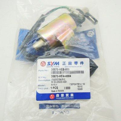 戰將 FIGHTER 35870-HEB-000 座墊電磁閥開關馬達 線性馬達 座墊馬達 三陽正廠零件 原廠零件 公司貨