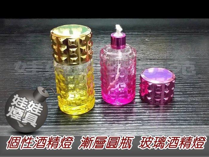 ㊣娃娃研究學苑㊣個性酒精燈 漸層圓瓶 炫彩色玻璃酒精燈 單支售價 顏色隨機出貨(SB211)