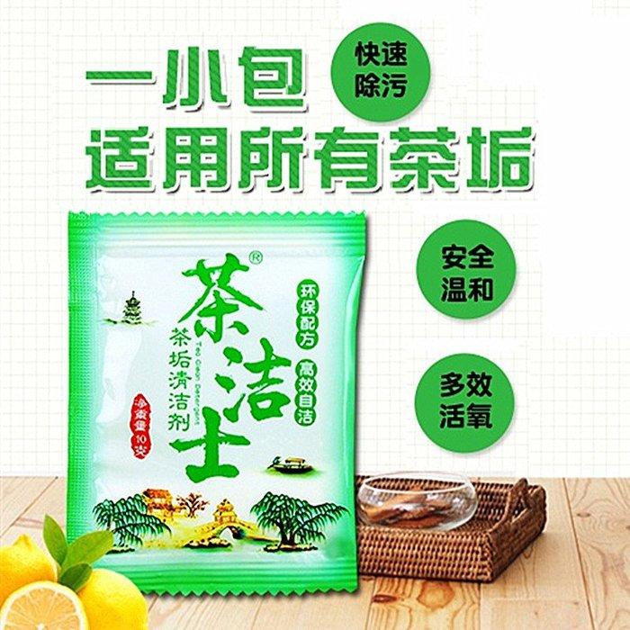 戀物星球 茶垢清潔劑去除茶垢清除劑茶葉垢茶漬茶具杯清洗劑50袋X10克