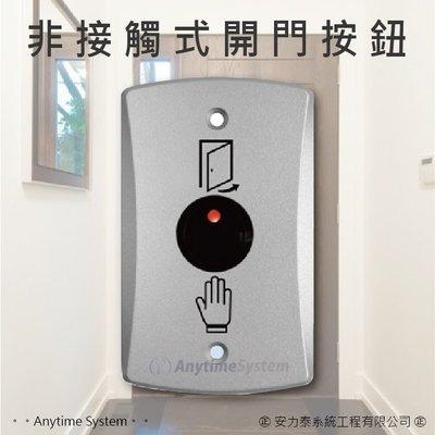 安力泰系統 ~ 紅外線 非接觸式 感應開關 開門按鈕 保全監視門禁~ 直購價650元