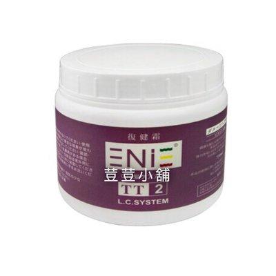 【深層護髮】日本ENIE雅如詩 珍珠鈣復健霜750ml -乾燥毛燥髮專用
