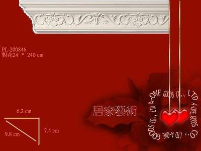 歐洲宮廷式藝術- 維多利亞 巴洛克 -PU浮雕 角線板 促銷線板PL-200846  每支@$490