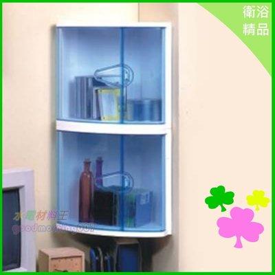 ☆水電材料王☆ ABS雙層透明角落櫃 浴室 廚房 收納 精品 【P015】