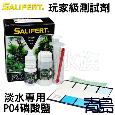 Y。。。青島水族。。。HTPO荷蘭Salifert---玩家級測試劑==淡水PO4磷酸鹽