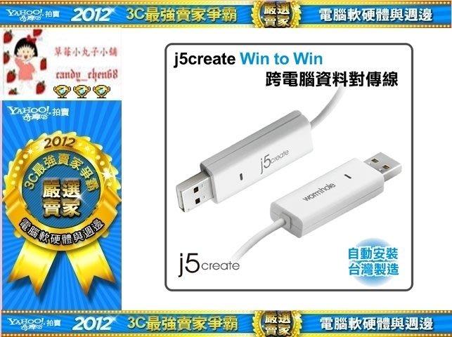 【35年連鎖老店】j5create Win to Win 跨系統資料對傳線 (JUC100)有發票/可全家/1年保固