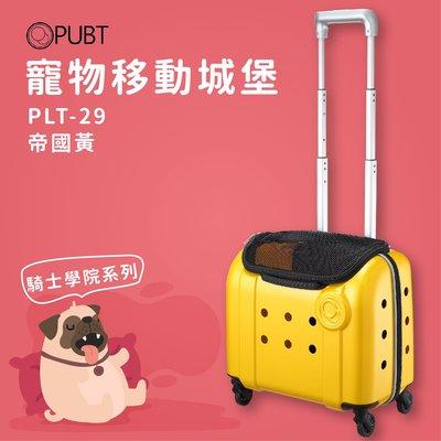 寵物移動城堡╳PUBT PLT-29 帝國黃 騎士學院系列 寵物外出包 寵物拉桿包 寵物 適用5kg以下犬貓
