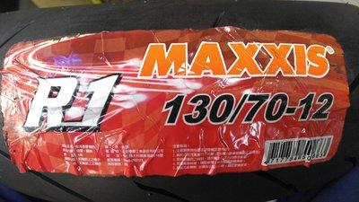 機車輪胎  比賽胎熱熔胎 正新 MAXXIS瑪吉斯  MA-R1 130/70-12 完工價1950 馬克車業