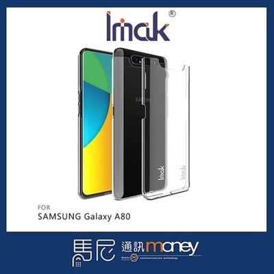 Imak 羽翼II水晶保護殼/SAMSUNG Galaxy A80/手機殼/鏡頭保護/硬殼/耐磨殼/透明殼【馬尼】台南
