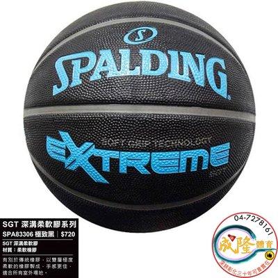 §成隆體育§ Spalding SGT 籃球 7號 深溝 柔軟膠 室外 斯伯丁 SPA83306 戶外籃球 公司貨附發票