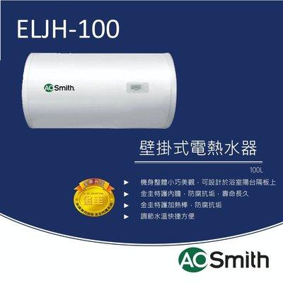 【AOSmith】AO史密斯 美國百年品牌 100L壁掛式電熱水器 25G ELJH-100